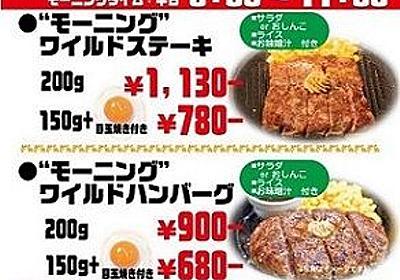 いきなりステーキ、迷走のち全店売上頭打ち : 市況かぶ全力2階建