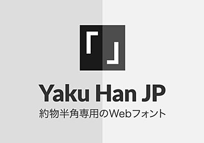Yaku Han JP