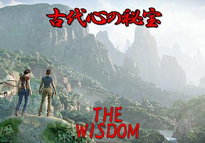 「激難アンチャ古代神の秘宝」3「THE WISDOM」 - 日々を駆け巡るoyayubiSANのブログ