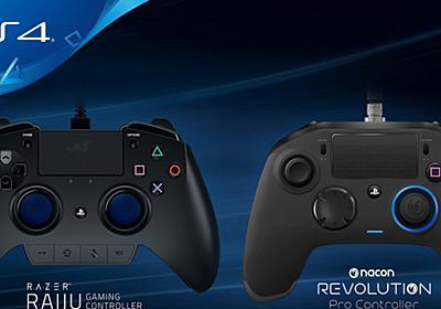 PS4向け高機能コントローラー、Razerがホリデーシーズンに投入 - ITmedia NEWS