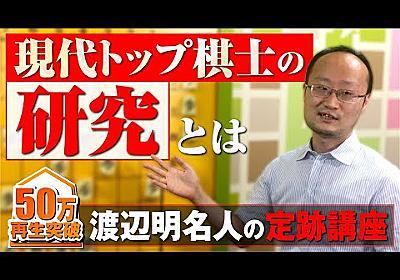 渡辺明名人の将棋講座【現代トップ棋士の研究とは】