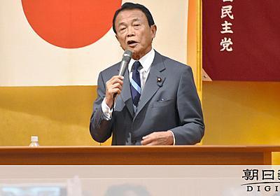 麻生氏「我々はG7唯一の有色人種」 安倍氏応援の会で:朝日新聞デジタル