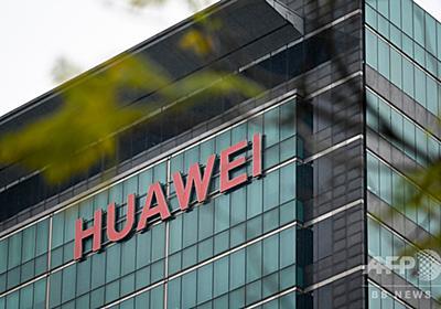中国、米国のファーウェイ制裁受け海外IT大手に警告 報道 写真1枚 国際ニュース:AFPBB News