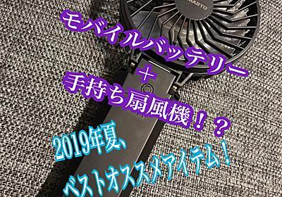 【手持ち扇風機】2019年夏オススメ!モバイルバッテリーにもなる?!【ハンディファン】 - 日常のすゝめ。