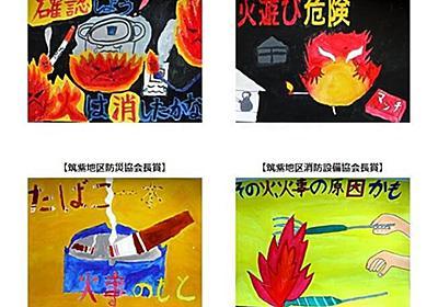 防火ポスターのアイデア|書き方など具体的に紹介 | 年中行事と生活の喜び