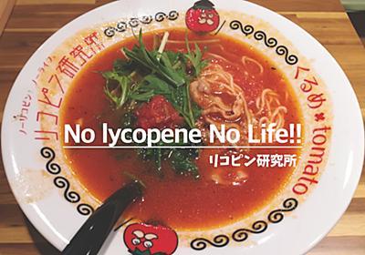 久留米でトマトラーメンを食べるならココ!『リコピン研究所 久留米本店』は女性でも行きやすいラーメン屋さん。 | お散歩くるめ