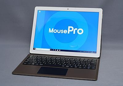 【Hothotレビュー】画面比3:2で約6万円の高コスパ2in1「MousePro P120B」を試す - PC Watch
