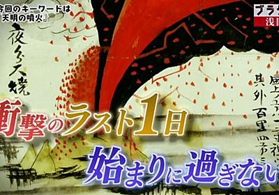 """""""日本のポンペイ""""の悲劇…90日間にわたった浅間山「天明の大噴火」の最後の1日に起きた謎だらけの凄すぎる出来事の数々 #ブラタモリ - Togetter"""