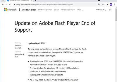 Flashの削除パッチ、Windowsの累積的更新プログラムに追加 ~全環境に適用へ - 窓の杜