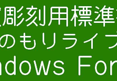 【レビュー】アクリル製銘板でよく見られるレトロなフォント「機械彫刻用標準書体 M」 - 窓の杜