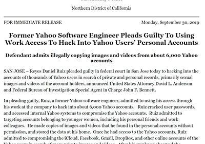 米Yahoo!の元エンジニア、多数の若い女性ユーザーの写真や動画を無断で集めた罪を認める - ITmedia NEWS