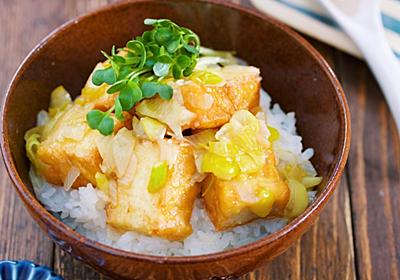 【節約丼】5分でできる「厚揚げのネギ塩レモン丼」なら肉ゼロでも満足できる【厚揚げレシピ】 - メシ通 | ホットペッパーグルメ
