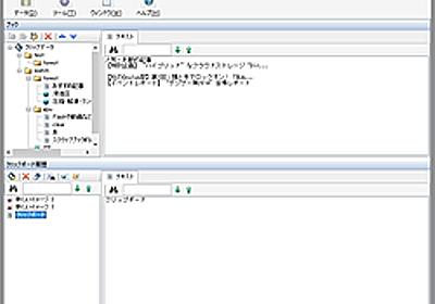 【レビュー】クリップボードの履歴を活用するアイデアプロセッサー「ClipData Book」 - 窓の杜