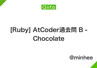 [Ruby] AtCoder過去問 B - Chocolate - Qiita