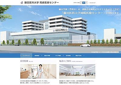 【独自】藤田医科大学 救急病院の開院前に新型コロナ感染者を受け入れへ