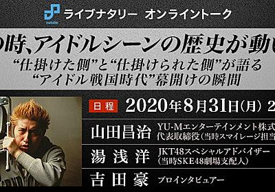 「その時、アイドルシーンの歴史が動いた」山田昌治、湯浅洋、吉田豪が10年前の伝説を振り返る - 音楽ナタリー