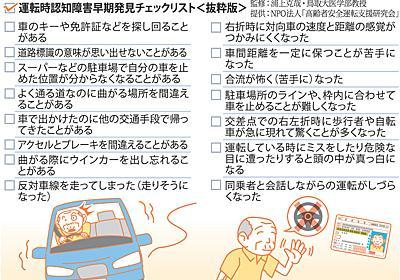 どうすれば安全安心:シニアPlus 高齢者に免許返納促すには 「説得」より「納得」心がけて - 毎日新聞