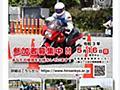 第51回二輪車安全運転広島大会に出場します!!申し込みは5月7日まで!各県で開催♪ - 鹿の寝言