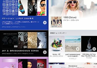 【悲報】またソニーミュージックの日本部門がAppleMusicを姑息に妨害か : IT速報