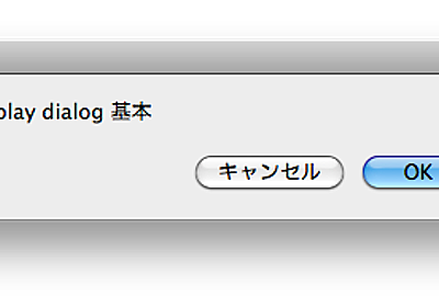 display dialogとdisplay alertの違い - ザリガニが見ていた...。