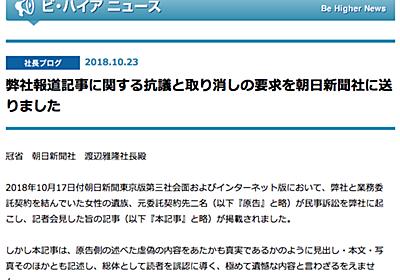 弊社報道記事に関する抗議と取り消しの要求を朝日新聞社に送りました | ビ・ハイア株式会社 アニメゲームマンガ専門の求人サイト運営 営業サポートサービス
