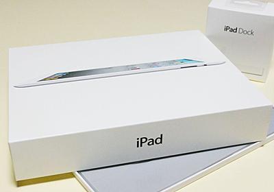 これが「iPad 2」のパッケージングデザインの秘密、徹底的な合理化とシンプルさを解説&フォトレビュー - GIGAZINE