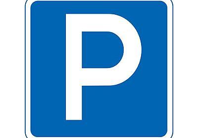 イギリスの駐車場が「合理的で美しい」と注目を浴びる:らばQ