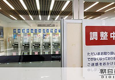 みずほATM障害に印紙税の影 避けられなかった年度末:朝日新聞デジタル