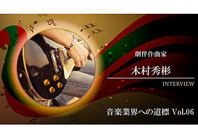 「音楽業界への道標」第6回 木村秀彬さんインタビュー