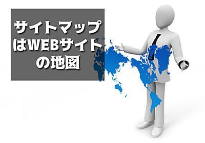 【SEO効果有】WEBサイトの道標サイトマップページ&sitemap.xmlを作ろう! - 現役seo担当が教えるよブログ