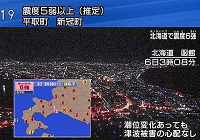 【北海道地震】函館市の停電の瞬間の映像が衝撃だった「怪獣映画だと定番の演出だけど現実の光景だと思うとぞっとする…」 - Togetter