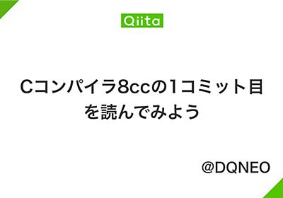 Cコンパイラ8ccの1コミット目を読んでみよう - Qiita