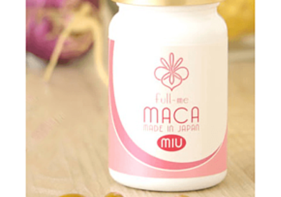 【full-me MACA MIU】のマカが妊活に効果があるのは嘘だった!?調査したらこんな事がワカッタ!: 30代以上の人に紹介したい美容・健康商品ブログ