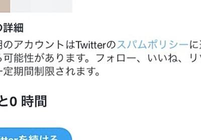 スパム垢をブロックすると逆に規制!?Twitter仕様変更でFF外ユーザーをブロックすると、3日間のアカウント制限リスクがある模様 - Togetter