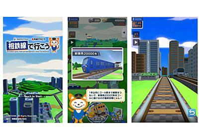 「相鉄線で行こう」スマートフォン用ゲームアプリ、12/13無料配信 | マイナビニュース