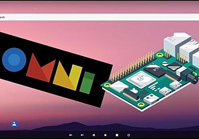 ラズパイ(Raspberry Pi 4)にAndroid11を簡単導入できる「OmniROM」を試してみた! - paiza開発日誌