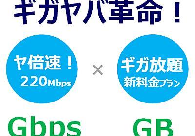 UQがWiMAX 2+の新料金、月額4380円で容量無制限 - ケータイ Watch