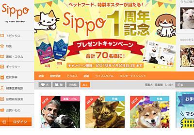 朝日新聞社、こだわりのペットグッズを集めた「sippo shop」--Sippo開設1周年 - CNET Japan