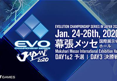 2020年は幕張メッセ!EVO Japan 2020開催決定! - funglr Games