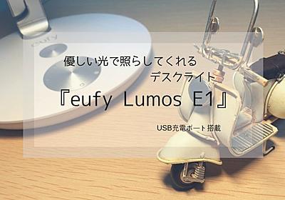 優しい光で照らしてくれるUSBポート搭載のデスクライト『eufy Lumos E1』をレビュー! - USEFUL TIME