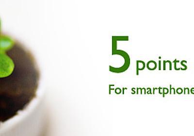 はじめてスマートフォンサイトを作る人へ。制作で気をつけたいポイント5つ | Kana-Lier カナリエ