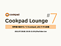 Cookpad Lounge #7 世界最大級のモノリスcookpad_allどうする会議 - connpass