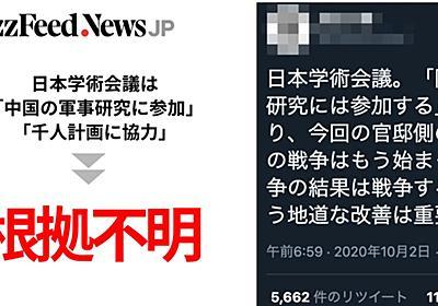 日本学術会議が「中国の軍事研究に参加」「千人計画に協力」は根拠不明。「反日組織」と拡散したが…