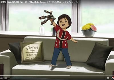 「僕たちのマンションは……超巨大ロボットでした」 変身する街を描いたアニメ「KASHIWA-NO-HA」の民意が暴走しすぎ - ねとらぼ