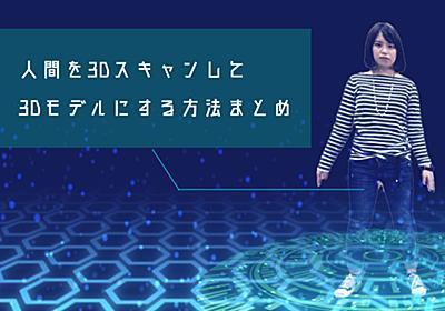 【リアルアバター】人間を3Dスキャンして3Dモデルにする方法を調査検討したのでまとめました | NEXT SYSTEM BLOG