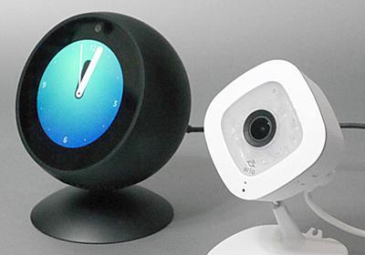 ディスプレイ付きスマートスピーカーだからできること 「Amazon Echo Spot」をネットワークカメラの映像表示に活用する (1/2) - ITmedia PC USER