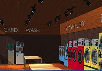 「コインランドリー」をクラウド化、マイクロソフトとアクアが家電IoTで協業:業務用洗濯機をクラウドでモダンに - @IT
