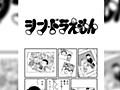 シン・ドラえもん!! - Togetter