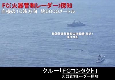 日本は周波数記録提出か 照射問題で日韓、防衛実務者協議 - 産経ニュース