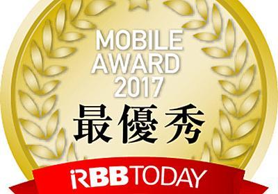 モバイルアワード2017結果発表……スマホ契約はau、Wi-Fiルータ契約はUQ WiMAXが最優秀キャリアに | RBB TODAY